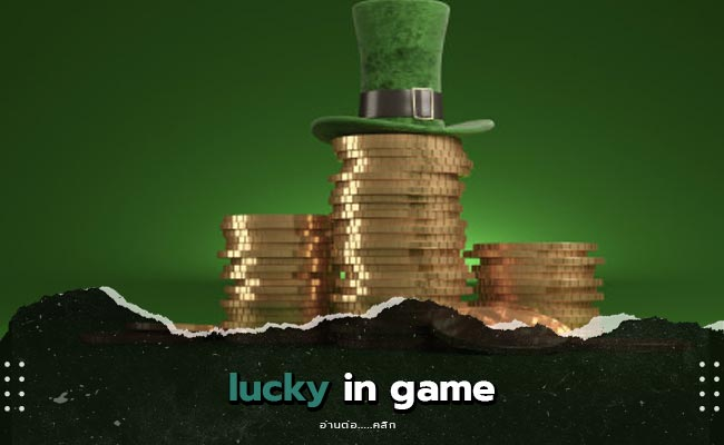 lucky in game